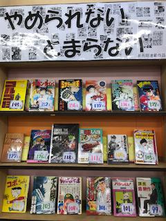 【城下店】新コーナー(2020年5月)