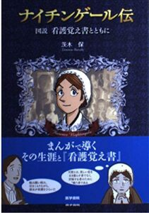 ☆今月のおすすめ本☆『ナイチンゲール伝 図説看護覚え書とともに』